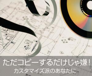 DVDコピーマニアックテクニック